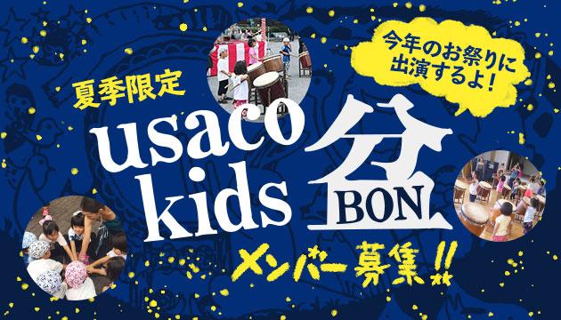 usaco&kids盆